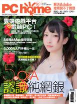 PC home 電腦家庭 6月號/2021 第305期