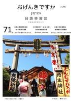 第 71 期:留學日本經驗法則!必學日語生活會話 _ 跟朋友一起去逛服飾特賣會