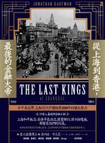 從上海到香港,最後的金融大帝