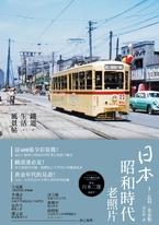 日本昭和時代老照片:鐵道‧生活‧風景帖