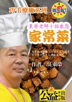 東榮老師十招教您家常菜