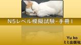日文N5試題測驗小手冊