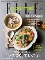 ELLE gourmet No.24 【日文版】