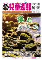 新一代兒童週報(第190期)