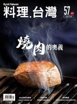 料理.台灣 5~6月號/2021 第57期
