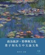 政治批評、哲學與文化:墨子刻先生中文論文集