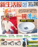 新生活报 ( 4740)