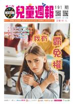 新一代兒童週報(第191期)