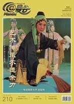 《@曼谷Mangu》杂志 第210期