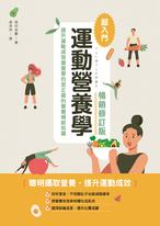 運動營養學超入門(暢銷修訂版)