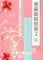 寶藏媽媽開箱文 II:最日常.最浪漫