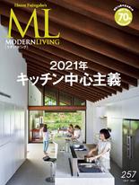 MODERN LIVING No.257 【日文版】
