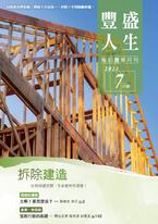 《豐盛人生》靈修月刊【繁體版】2021年7月號