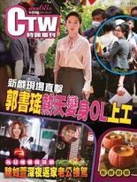 時報周刊+周刊王 2021/06/23 第2262期