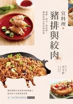 宜料理•豬排與絞肉:豬排、肉丸、漢堡排、鑲肉及肉末的活用料理