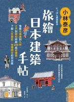 小林泰彦旅繪日本建築手帖:慢尋北海道到九州、江戶到昭和時期200處老建築,了解人文