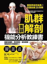 【重訓】肌群解剖X機能分析教練書