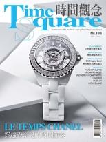 Timesquare 時間觀念 2021 第196期