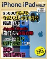 iPhone, iPad玩樂誌 #152【香港$5000電子消費券】