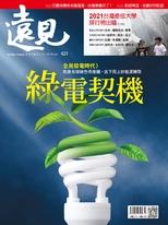 遠見雜誌 第421期/2021年7月號