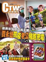 時報周刊+周刊王 2021/06/30 第2263期