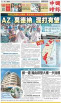 中國時報 2021年7月1日