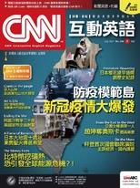 CNN互動英語2021年7月號No.250