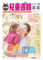 新一代兒童週報(第193期)