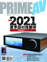 PRIME AV新視聽電子雜誌 第315期 7月號