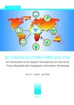 整合地理資訊技術之物聯網系統開發(基礎入門篇)