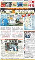中國時報 2021年7月4日