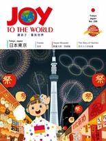 Joy to the World No.259 佳音英語世界雜誌[有聲書]