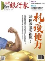 【台灣銀行家 7月號/2021 第139期】