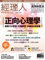 經理人月刊 7月號/2021 第200期