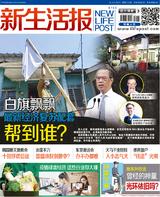 新生活报 ( 4743)
