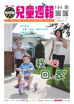 新一代兒童週報(第194期)