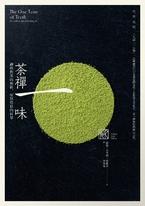 茶禪一味:禪與飲茶的藝術,安然度日的哲學
