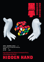 黑手:揭穿中國共產黨如何改造世界