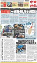 中國時報 2021年7月10日