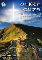 少年KK的信仰之旅(繁中版)