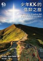 少年KK的信仰之旅(简中版)