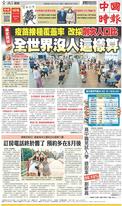 中國時報 2021年7月14日