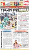中國時報 2021年7月15日