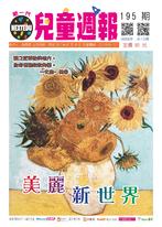 新一代兒童週報(第195期)