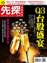 【先探投資週刊2152期】Q3台股盛宴