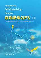 自我成長GPS
