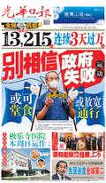 光華日報(晚报)2021年07月16日