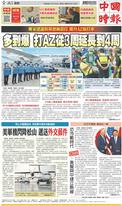 中國時報 2021年7月16日
