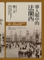 華人眼中的法蘭西:從華工、留學生、記者到外交官,橫跨二十世紀的旅法見聞