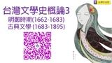 台灣文學史概論3明鄭時期(1662-1683)古典文學 (1683-1895)只有講義版本